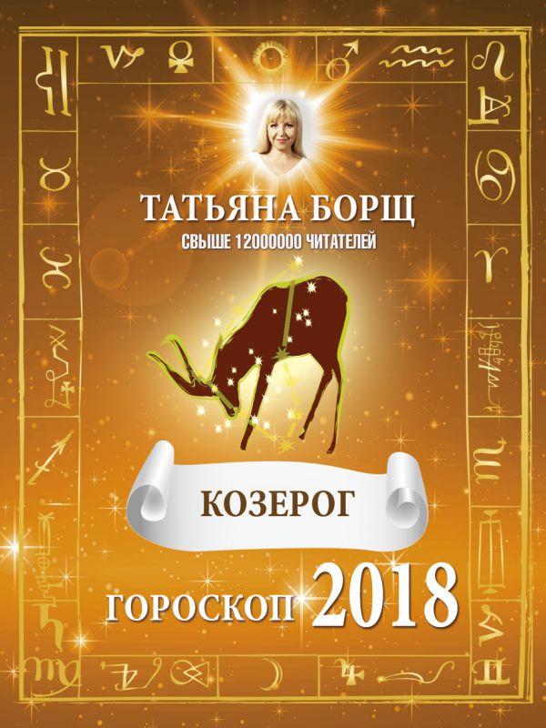 Татьяна Борщ «КОЗЕРОГ. Гороскоп на 2018 год»