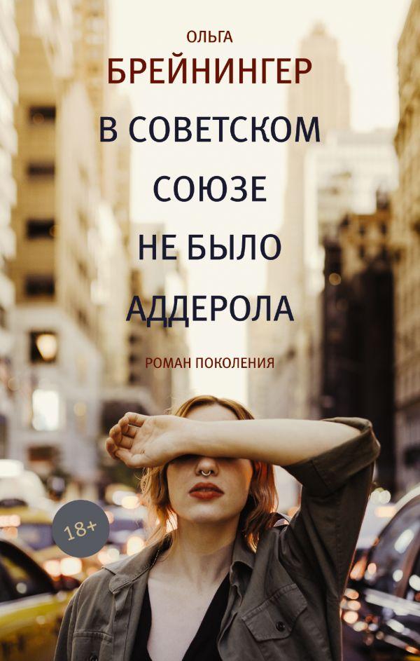 Ольга Брейнингер «В Советском Союзе не было аддерола»