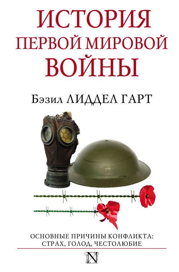 Гарт Лиддел «История Первой мировой войны»