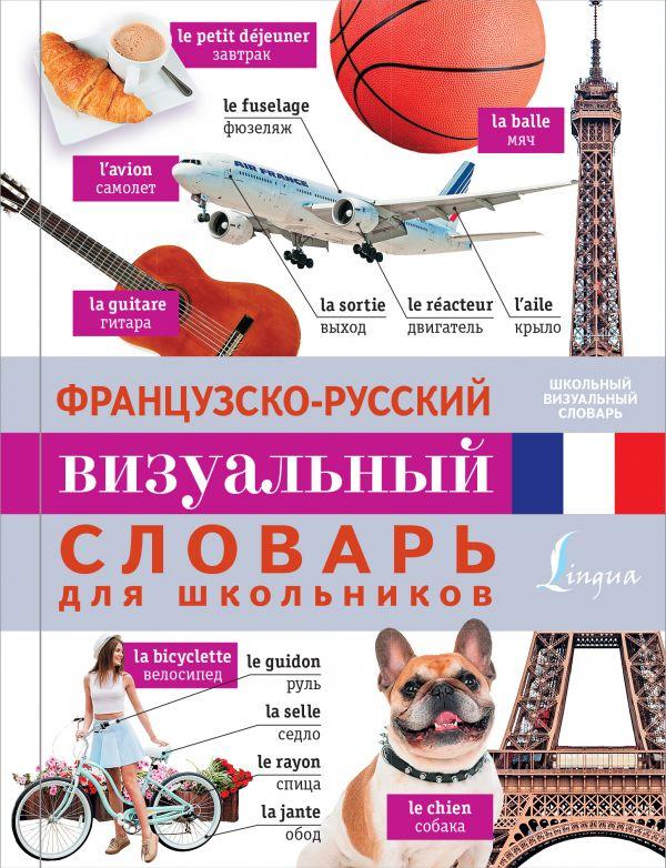 «Французско-русский визуальный словарь для школьников»