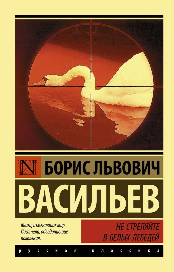 Не стреляйте в белых лебедей