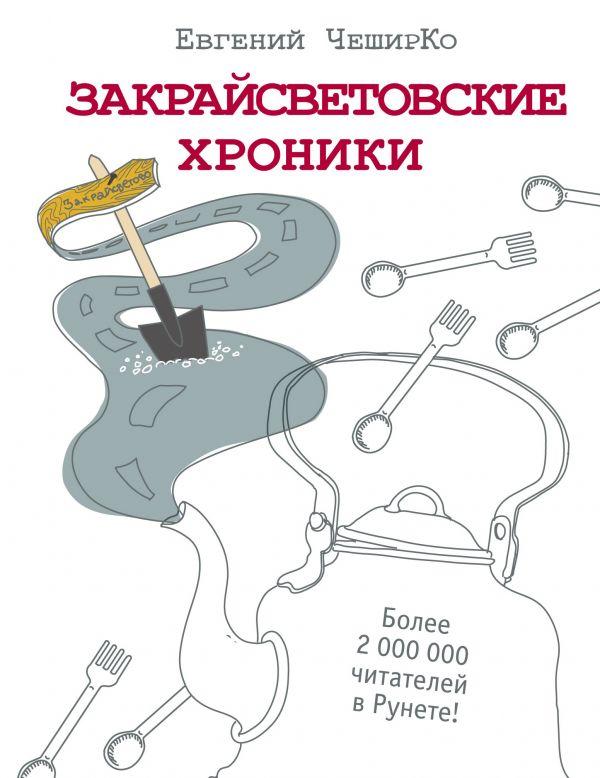 Евгений ЧеширКо «Закрайсветовские хроники. Рассказы»