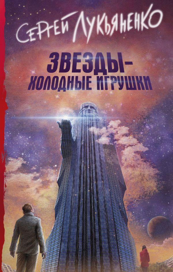Сергей Лукьяненко «Звезды - холодные игрушки»