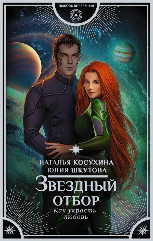 Наталья Косухина, Юлия Шкутова «Звездный отбор. Как украсть любовь»