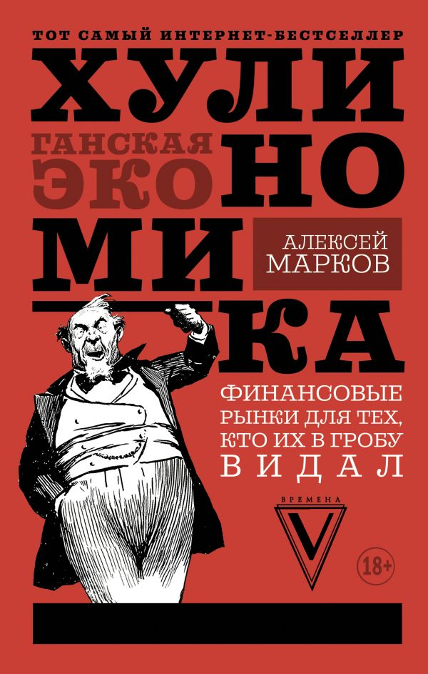 Марков Алексей «Хулиномика: хулиганская экономика»