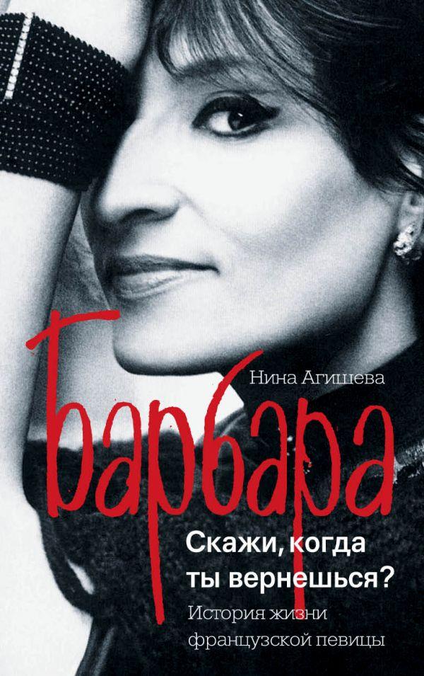 Нина Агишева «Барбара. Скажи, когда ты вернешься?»