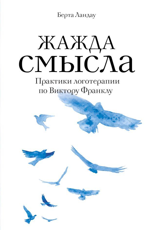 Берта Ландау «Жажда смысла. Практики логотерапии по Виктору Франклу»