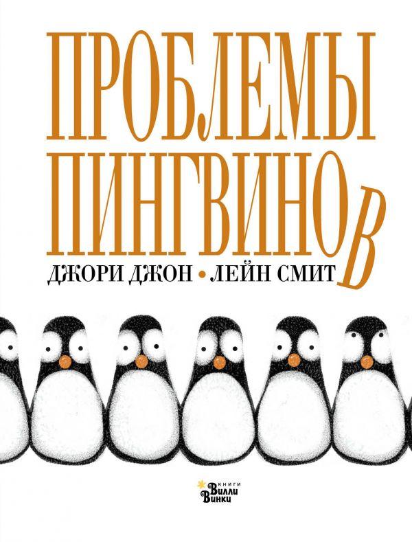 Джори Джон «Проблемы пингвинов»