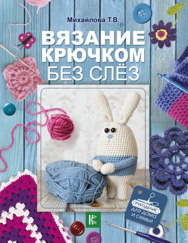 Михайлова Т.В. «Вязание крючком без слёз»
