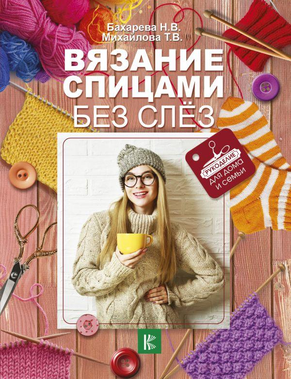 Бахарева Н.В. «Вязание спицами без слёз»