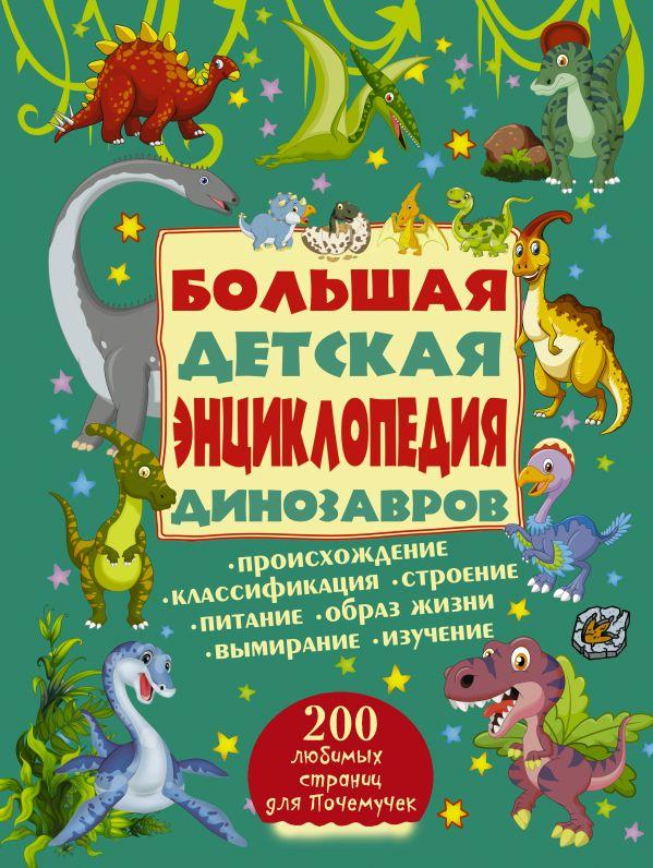 «Большая детская энциклопедия динозавров»