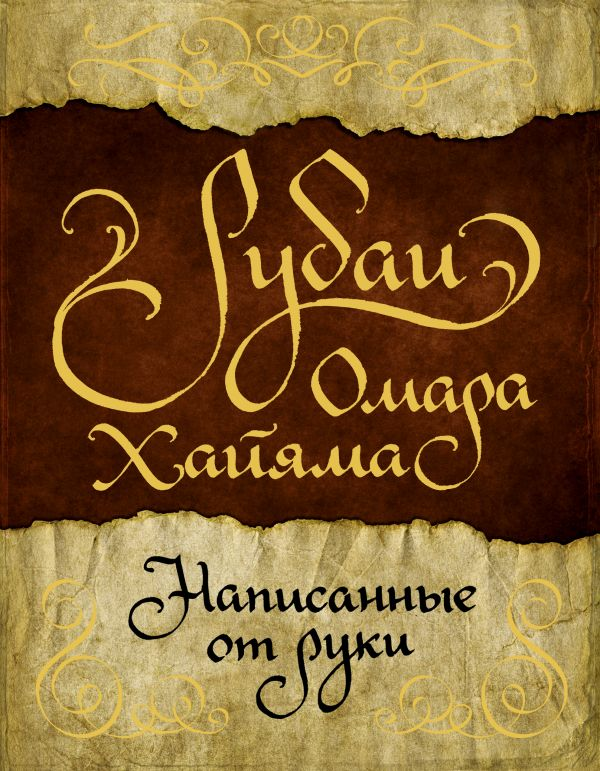 «Рубаи Омара Хайяма, написанные от руки»