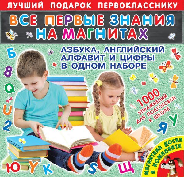Все первые знания на магнитах. Азбука, английский алфавит и цифры в одном наборе
