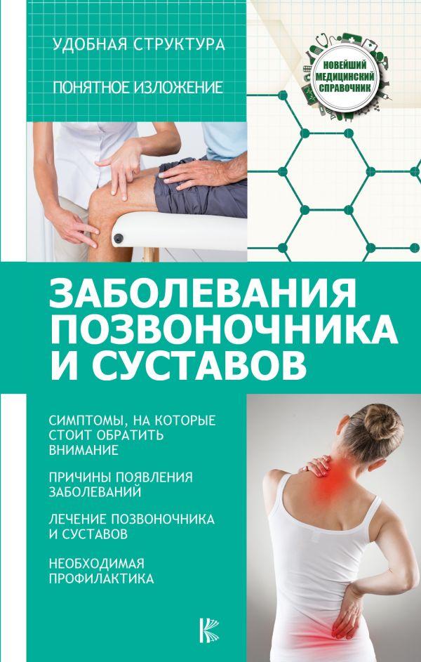 Заболевания позвоночника и суставов