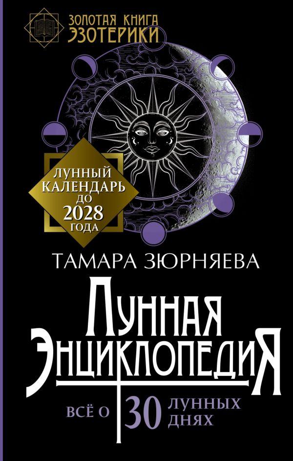 Лунная энциклопедия. Все о 30 лунных днях. Лунный календарь до 2028 года