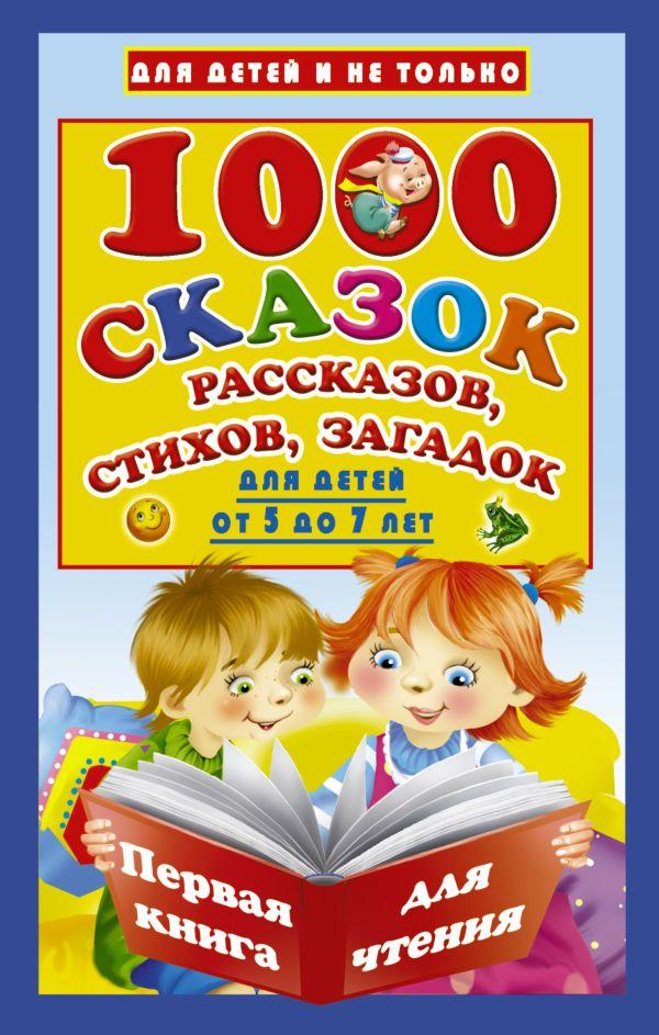 1000 сказок, рассказов, стихов, загадок. Первая книга для чтения