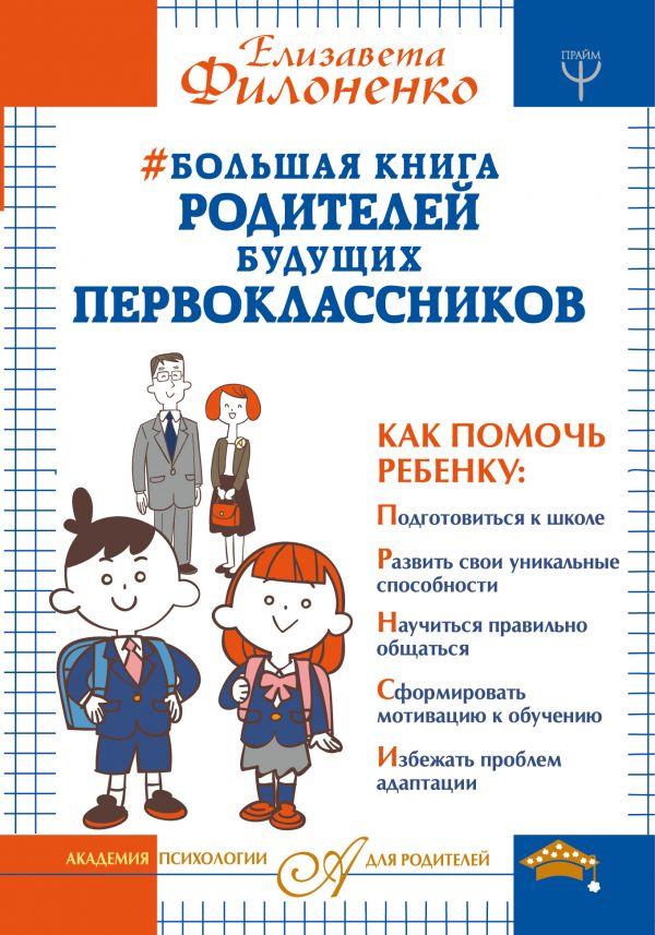 «Большая книга родителей будущих первоклассников»