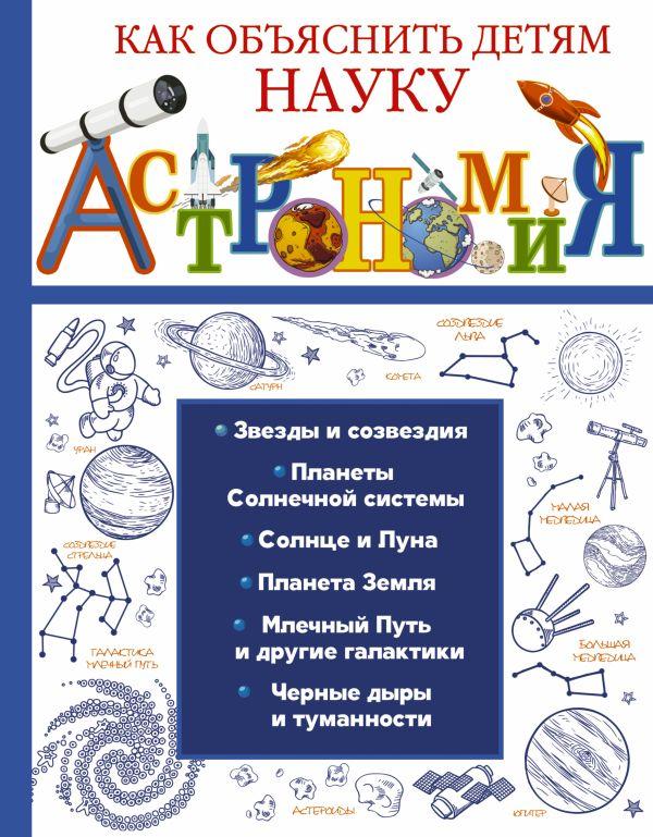 «Астрономия»