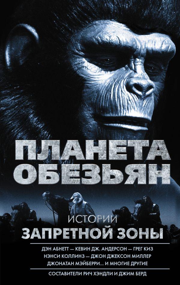 Рич Хэндли, Джим Бирд «Планета обезьян. Истории Запретной зоны»
