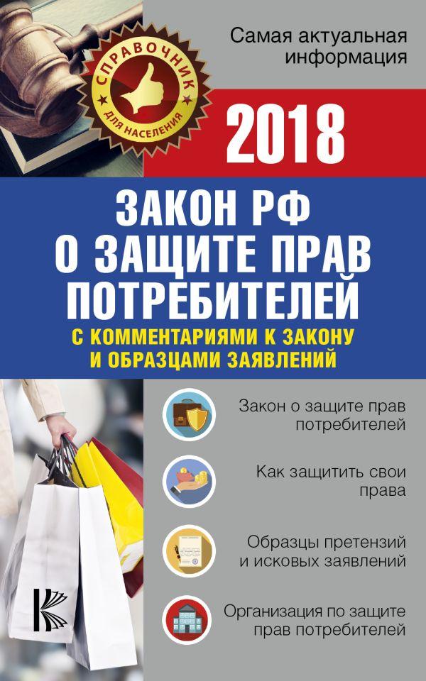 """Закон РФ """"О защите прав потребителей"""" с комментариями к закону и образцами заявлений на 2018 год"""