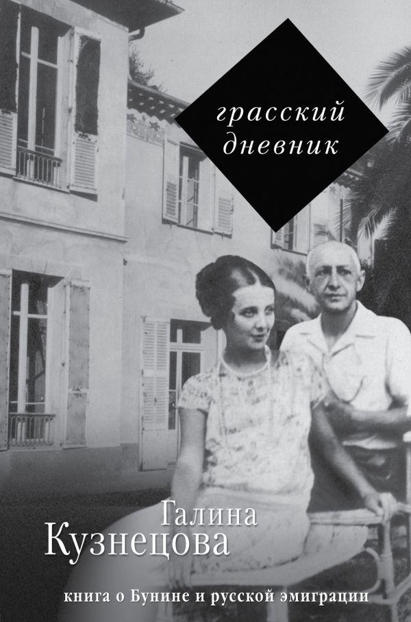 Кузнецова Г.Н. «Грасский дневник. Книга о Бунине и русской эмиграции»