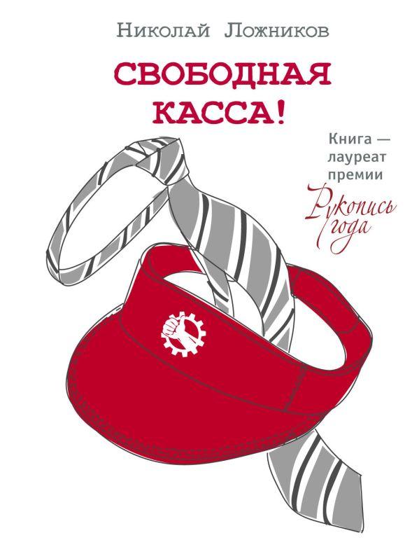 Николай Ложников «Свободная касса»