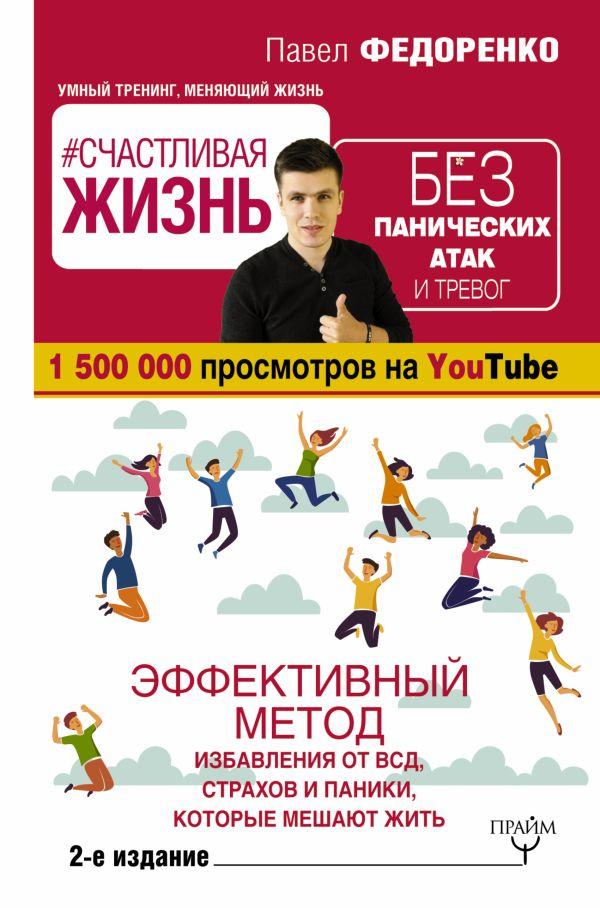 Павел Федоренко «Счастливая жизнь без панических атак и тревог. Эффективный метод избавления от ВСД, страхов и паники, которые мешают жить. 2-е издание»
