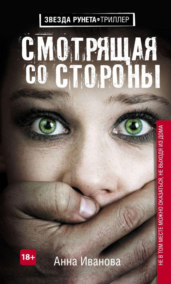 Анна Иванова «Смотрящая со стороны»