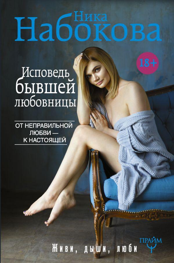 Ника Набокова «Исповедь бывшей любовницы. От неправильной любви — к настоящей»