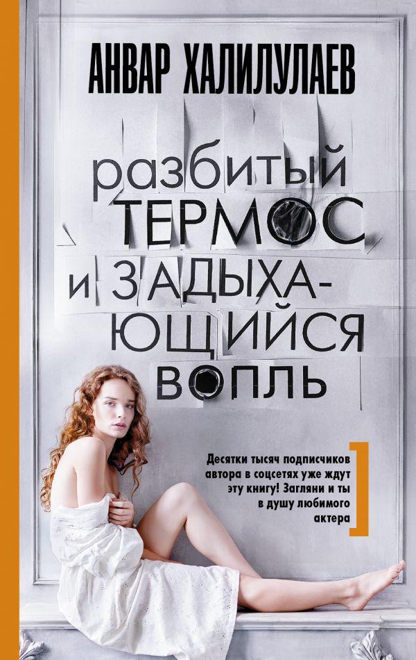 Анвар Халилулаев «Разбитый термос и задыхающийся вопль»