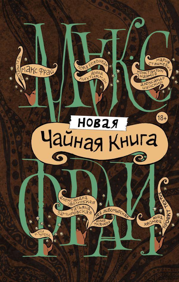 Макс Фрай «Новая чайная книга»