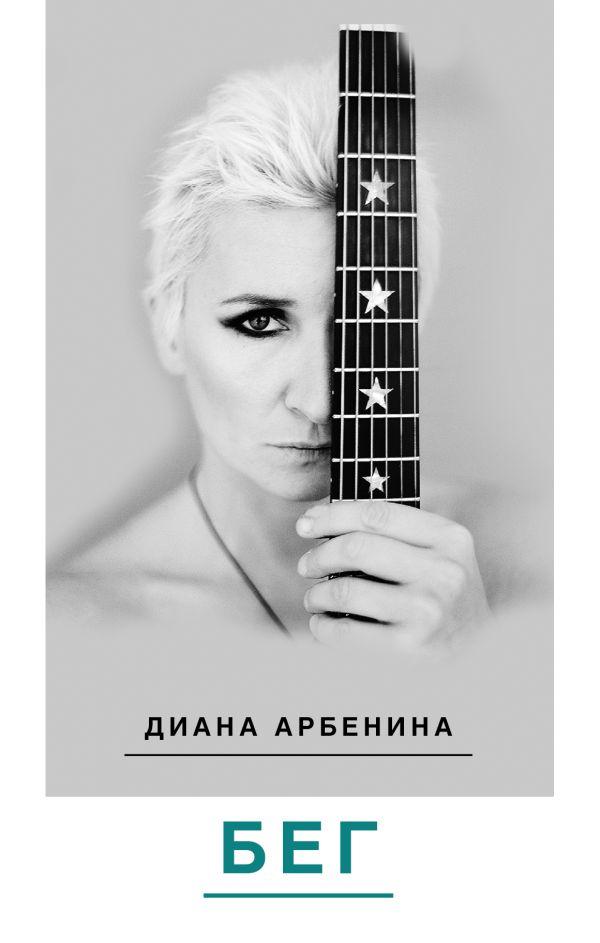 Диана Арбенина «БЕГ»