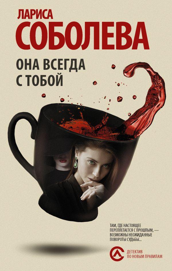 Лариса Соболева «Она всегда с тобой»