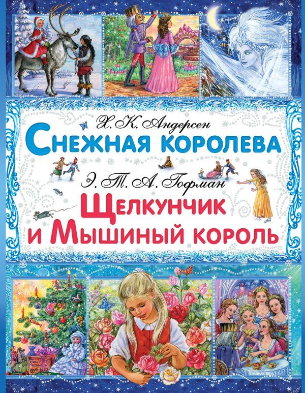 «Снежная королева. Щелкунчик и Мышиный Король»