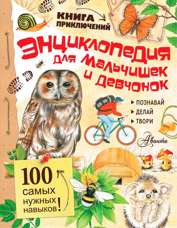 «Энциклопедия для мальчишек и девчонок. Книга приключений»