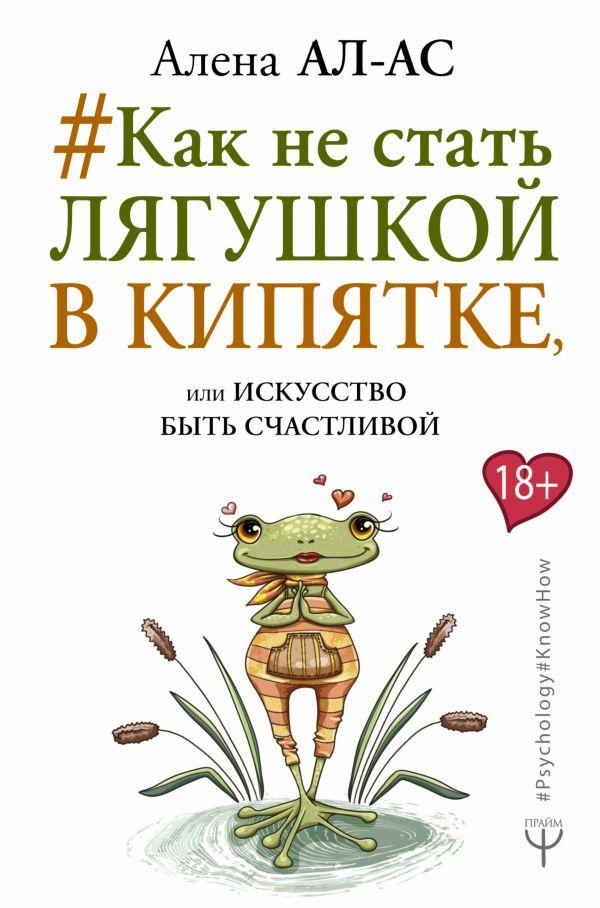«Как не стать лягушкой в кипятке, или Искусство быть счастливой»