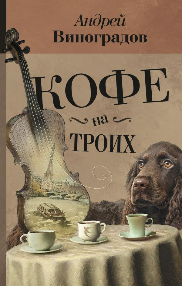 Андрей Виноградов «Кофе на троих»