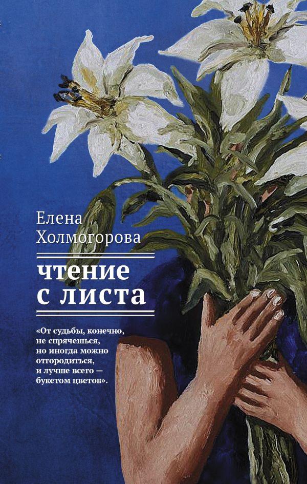 Елена Холмогорова «Чтение с листа»
