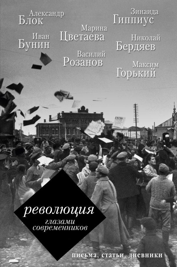 Блок А.А., Цветаева М.И., Гиппиус З.Н., Бунин И.А. «Революция глазами современников»