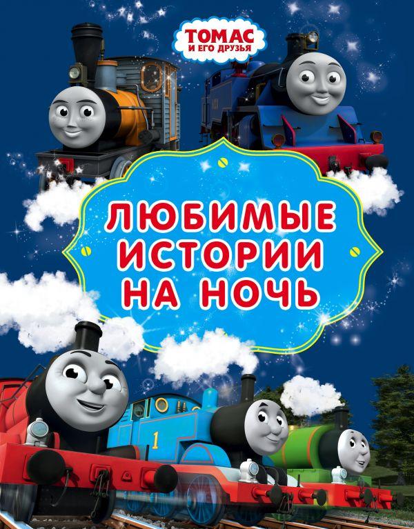 «Томас и его друзья. Любимые истории на ночь»