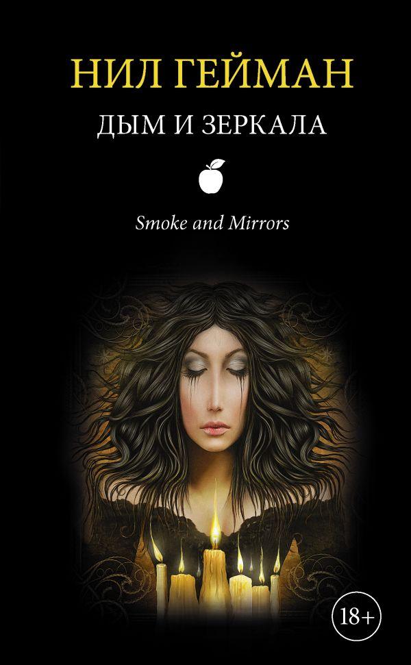 «Дым и зеркала»