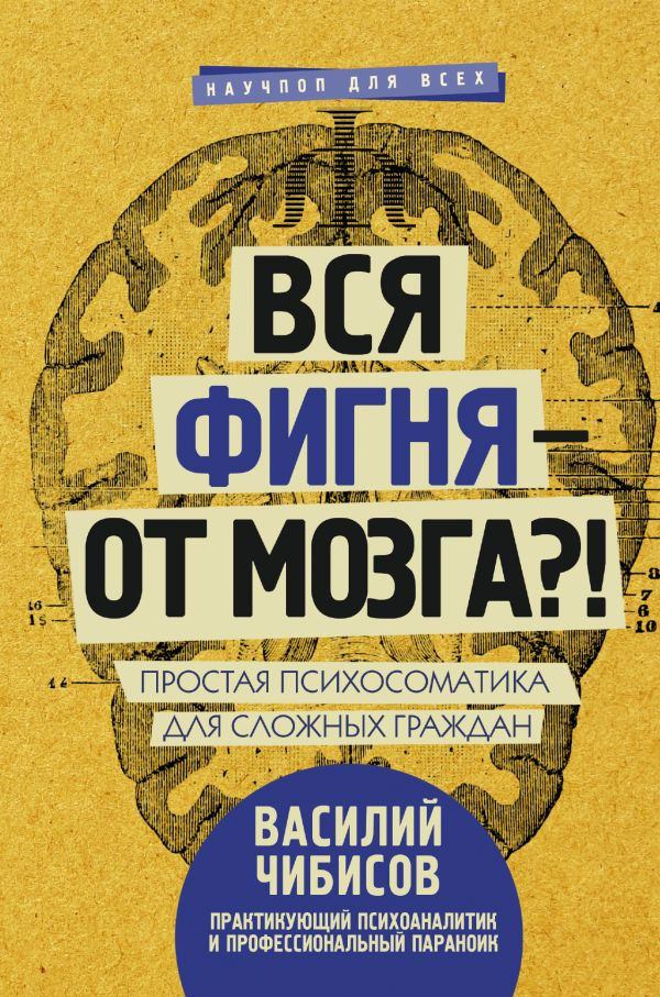 «Вся фигня - от мозга?! Простая психосоматика для сложных граждан»