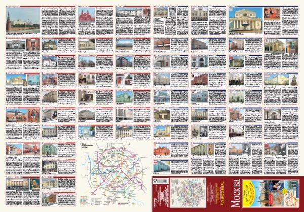 Москва. План центра города 1:8000 (в 1 см 80 м). Музеи. Театры. Путеводитель