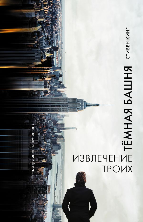 Стивен Кинг «Извлечение троих: из цикла Темная Башня»