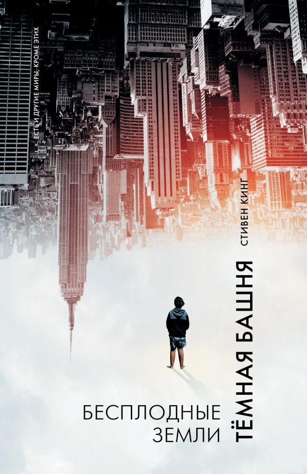 Стивен Кинг «Бесплодные земли: из цикла Темная Башня»