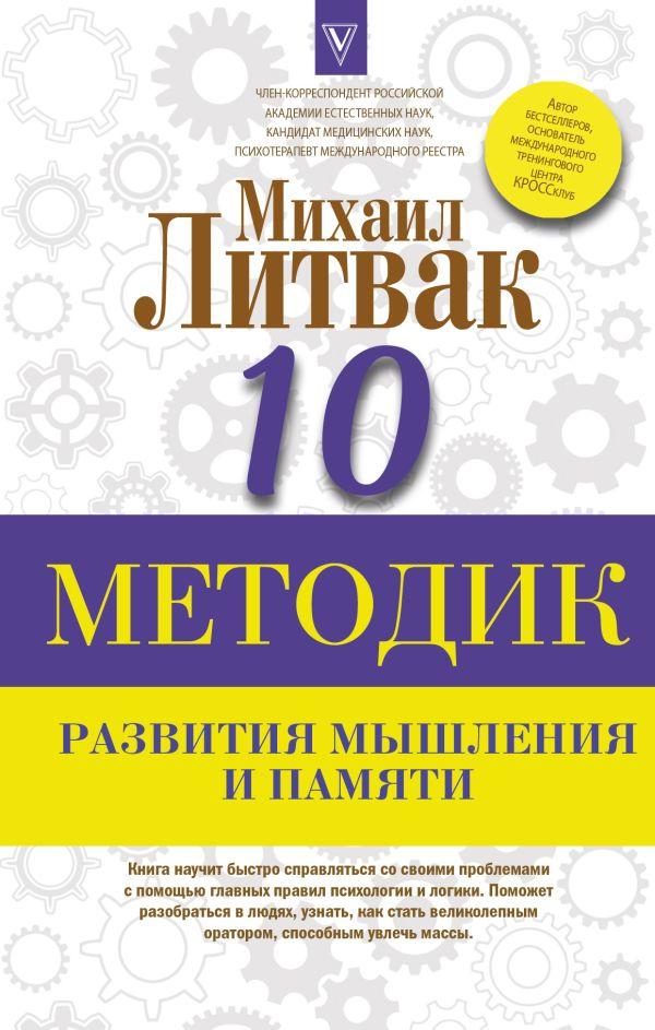 «10 методик развития мышления и памяти»