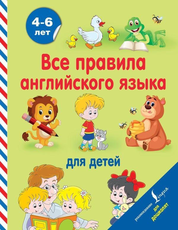 «Все правила английского языка для детей»
