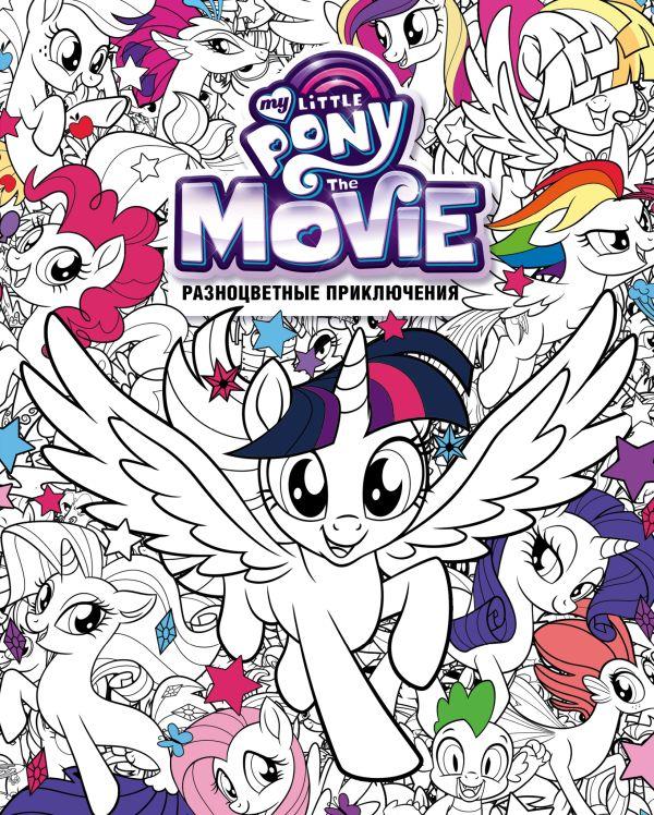 «Мой маленький пони. Разноцветные приключения (книга для творчества)»