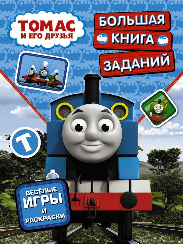 Томас и его друзья. Большая книга заданий