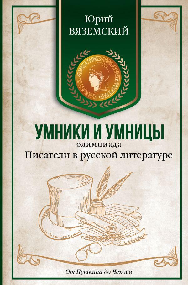 «Писатели в русской литературе. От Пушкина до Чехова»